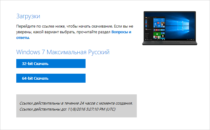 Загрузка образа с Windows с помощью утилиты