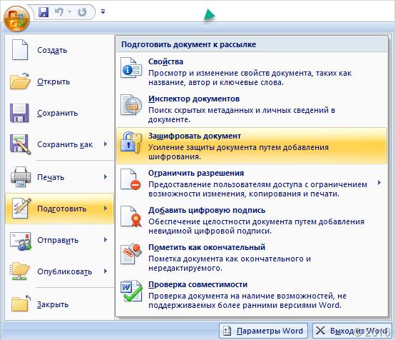 Зашифровать документ в офис 2007