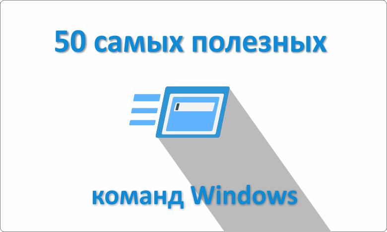 50 самых полезных команд Windows