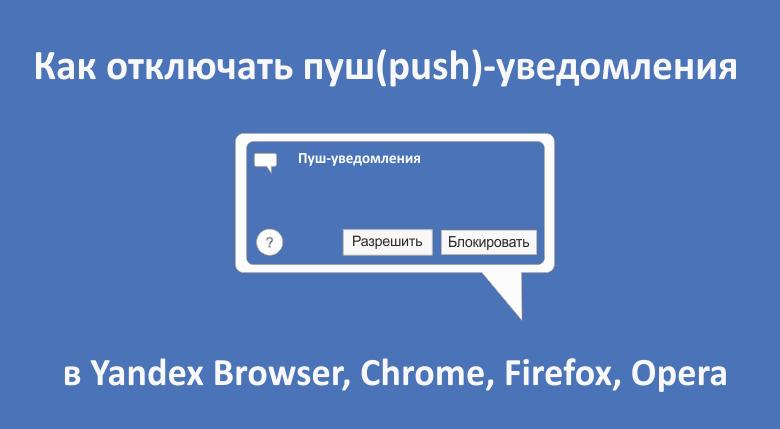 Как отключать пуш(push)-уведомления в Yandex, Chrome, Firefox и Opera