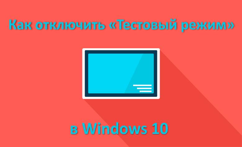 Как отключить «Тестовый режим» в Windows 10