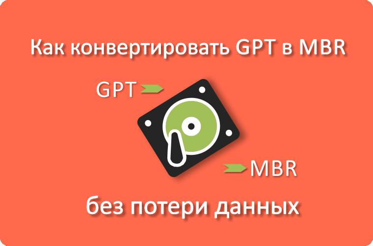 Конвертирование с GPT в MBR без потери данных