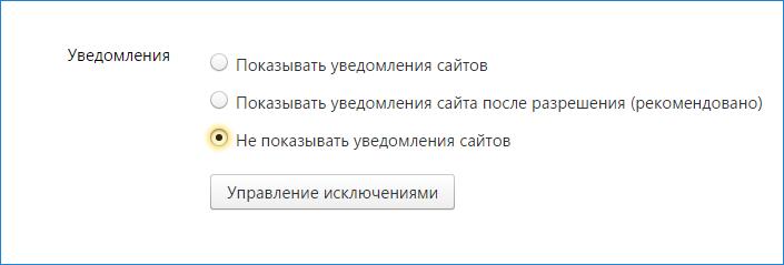 Не показывать уведомления в Yandex браузере
