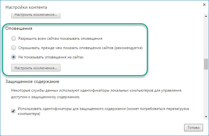 Не показывать уведомления в Chrome