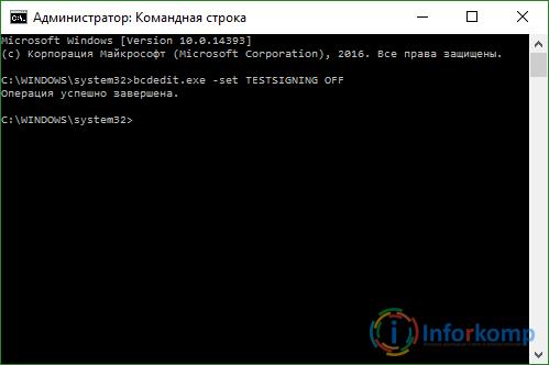 Отключить тестовый режим в Windows 10