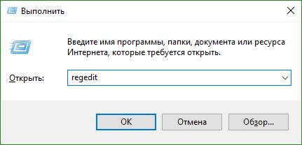 Открыть реестр