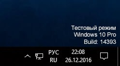 Тестовый режим Windows 10