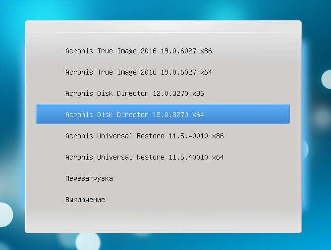 Загрузка Acronis Disk Director