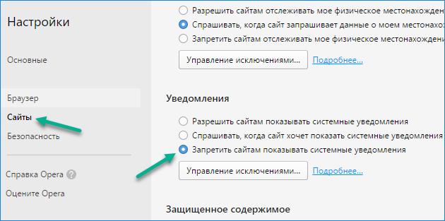 Запретить сайтам показывать системные уведомления