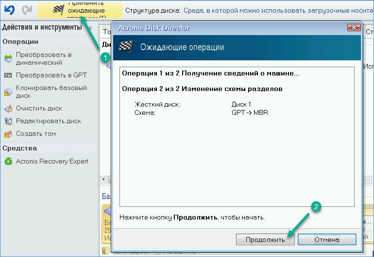 Запуск процесса конвертации в Disk Director