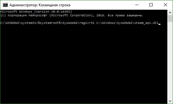 Зарегистрировать файл steam_api.dll для x64
