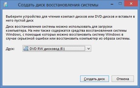 CD-диск восстановления Windows 10