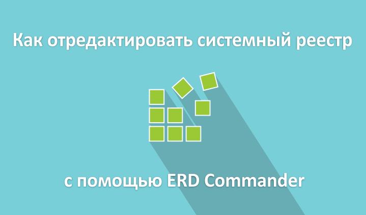 Как отредактировать системный реестр с помощью LiveCD