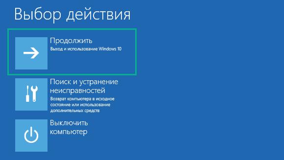 Продолжить загрузку Windows 10