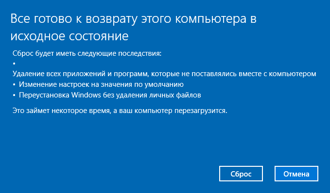 Сброс Windows 10