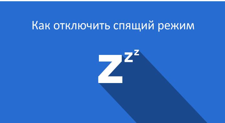 Как отключить спящий режим
