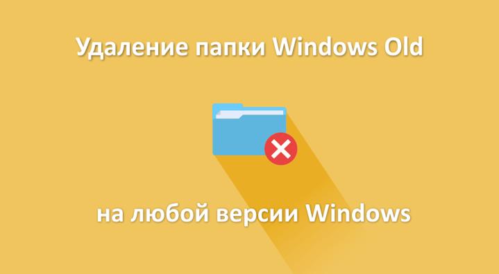 Как удалить Windows.old, если она не удаляется