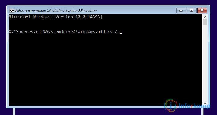 Удалить Windows Old в командной строке