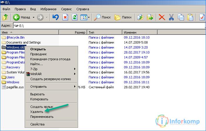 Удаляем Windows.old в LiveCD
