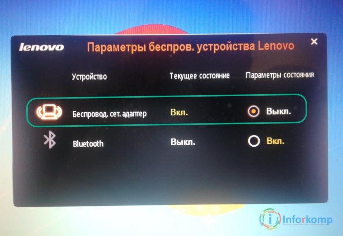 Включить беспроводной адаптер на Lenovo