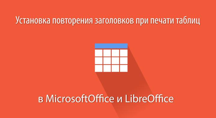 Повтор заголовков при печати в MicrosoftOffice и LibreOffice