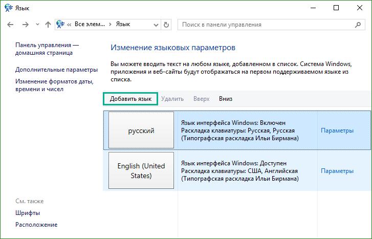 Добавить язык ввода в Windows 10