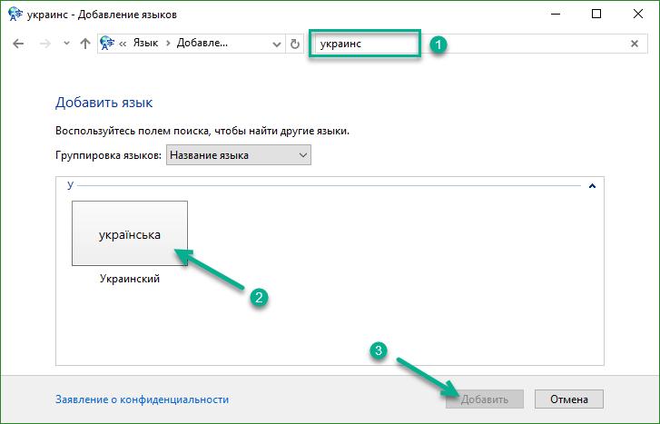 Добавляем язык ввода в Windows 10
