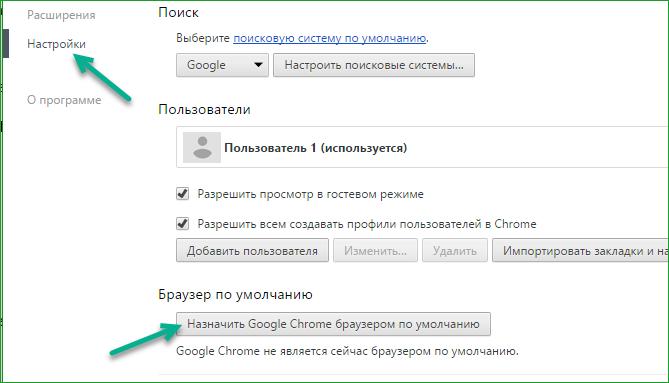 Google Chrome по умолчанию