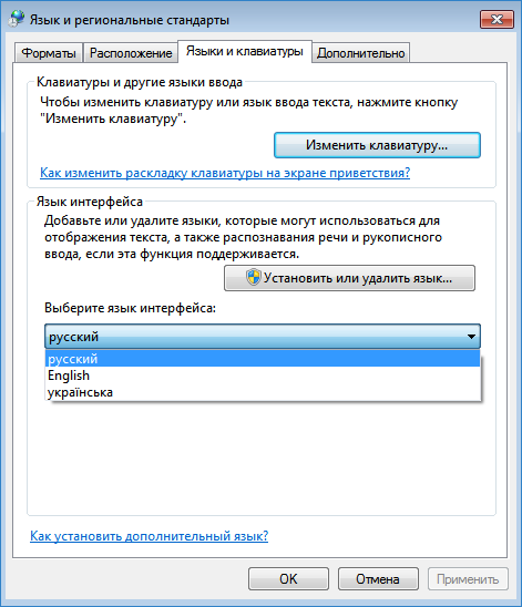 Меняем язык интерфйса в Windows 7