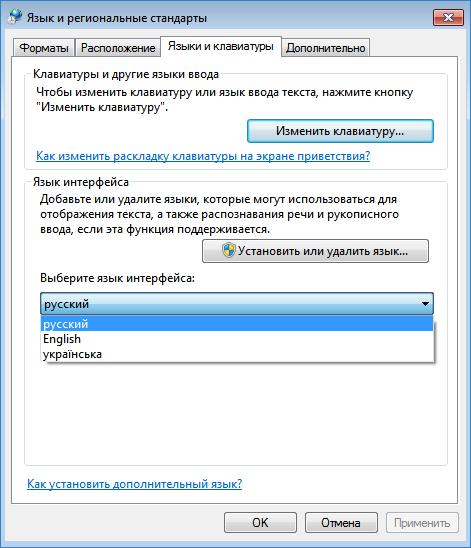 Меняем язык интерфйса в Windows 7