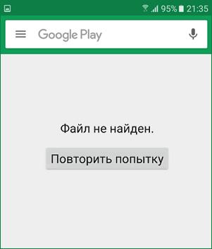 Ошибка «Файл не найден» в Play Маркете