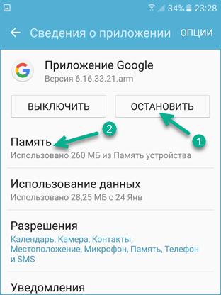 Остановить прилодение Google