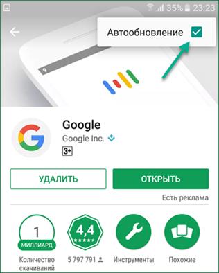 Отключить автообновление Google
