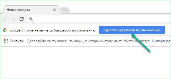 Сделать браузером по умолчанию