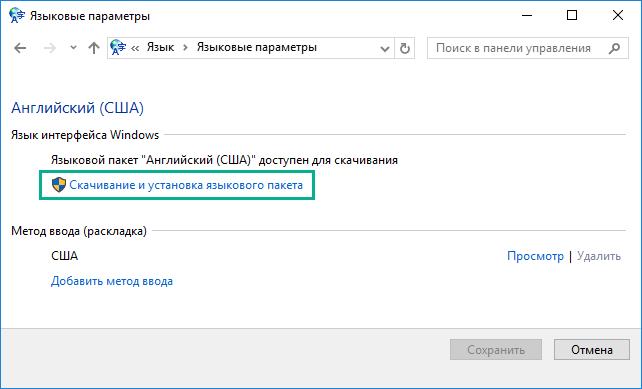 Скачивание языкового пакета в Windows 10