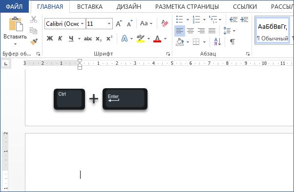 Добавить новую страницу в Microsoft Word