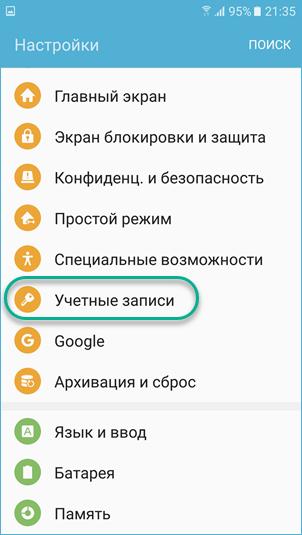 Настройки - Учетные записи Google