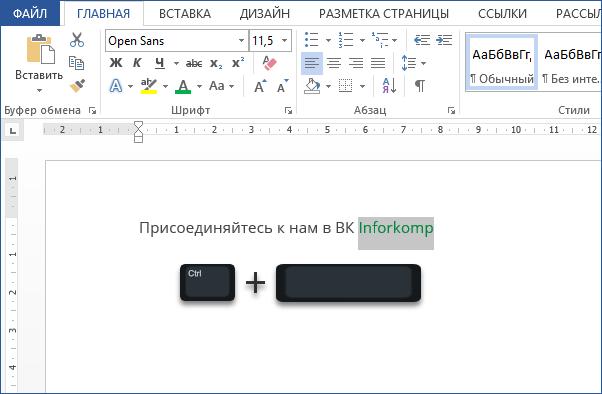 Удалить форматирование