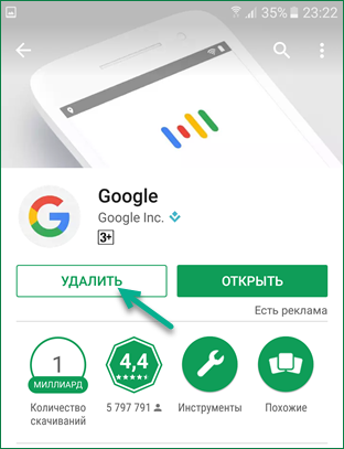 Удалить обновления Google