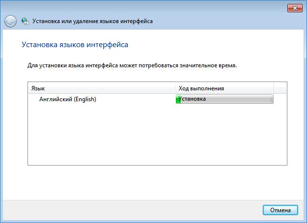 Установка языков интерфейса в Windows 7