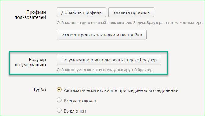 Яндекс.Браузер как основной браузер