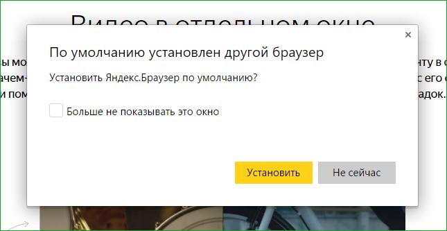 Яндекс.Браузер по умолчанию