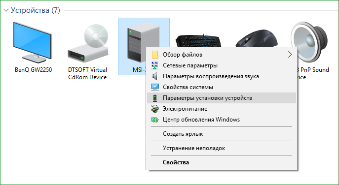 Параметры установки устройств в контекстном меню
