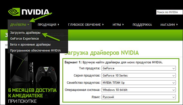 Скачать драйвер Nvidia