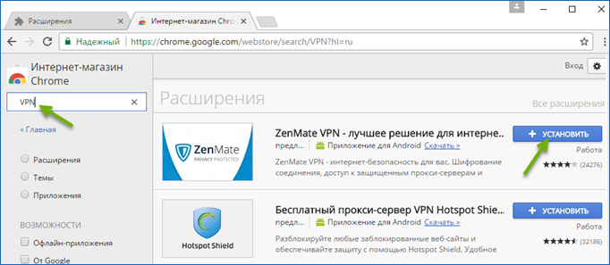 Установить VPN в Google Chrome