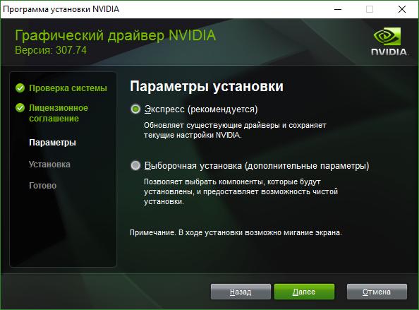 Установка драйвера Nvidia