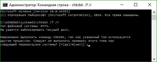 chkdsk