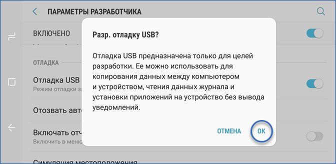 Разрешить отладку по USB