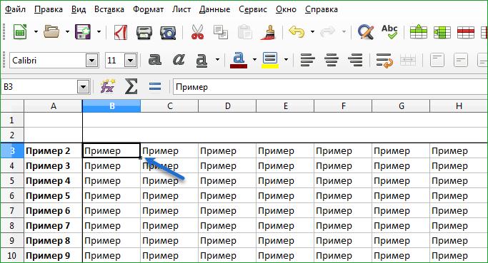 Выделяем ячейку в Libre Office