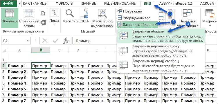 Закрепить ячейки и строки в Excel